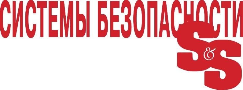 """Пресса - Журнал """"Системы безопасности"""""""