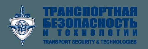 транспортная безопасность и технологии журнал