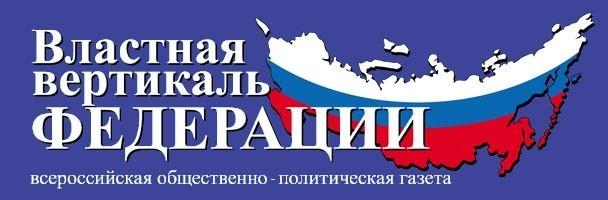 """Пресса - Газета """"Властная вертикаль федерации"""""""