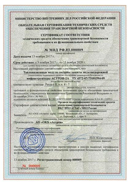 Тепловизионные модули системы защиты железнодорожной инфраструктуры АСТРОН-2А