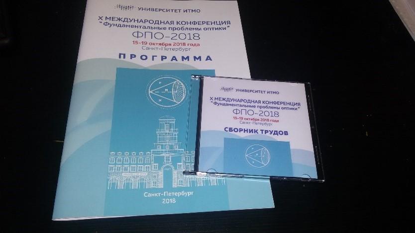 X международная конференция «Фундаментальные проблемы оптики»-2018