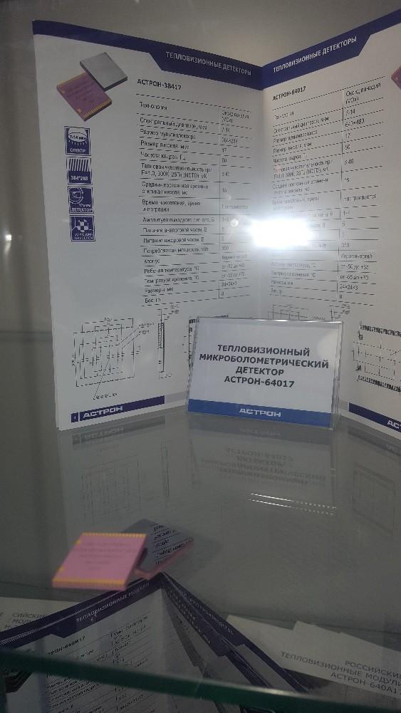 ОКБ «АСТРОН» продемонстрировал первый отечественный неохлаждаемый микроболометрический детектор АСТРОН-64017(38417)