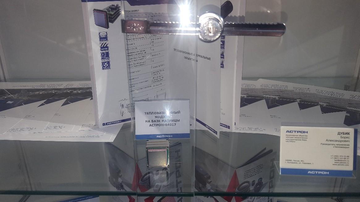 Инженеры АО «ОКБ «АСТРОН» разработали тепловизионный модуль АСТРОН 640А17(384)