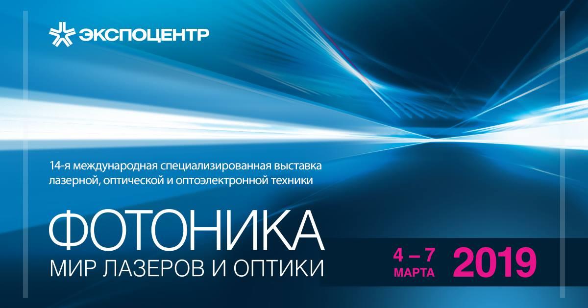 14-ая международная специализированная выставка лазерной, оптической и оптоэлектронной техники «Фотоника. Мир лазеров и оптики-2019»