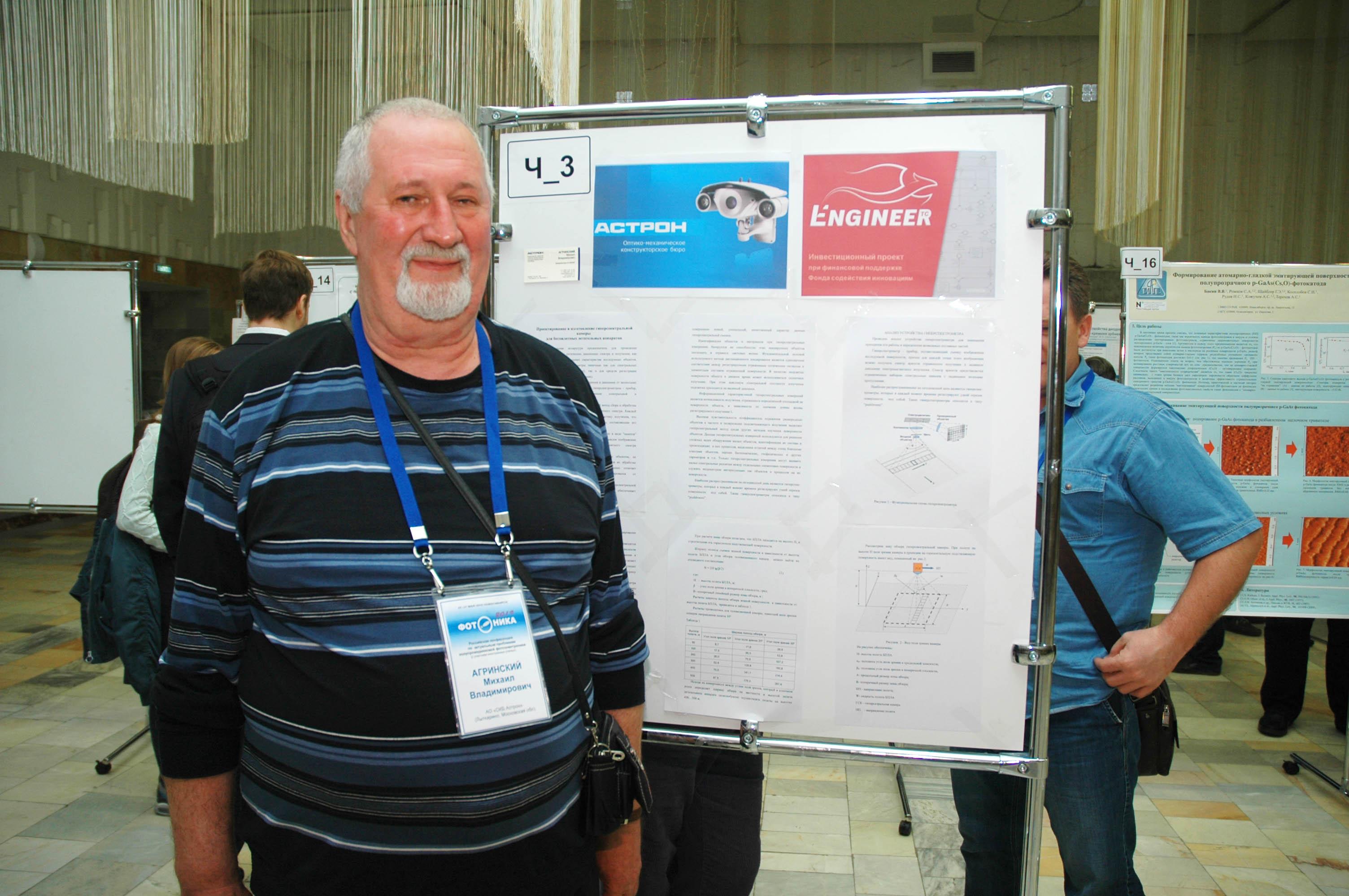 Специалисты ОКБ «АСТРОН» на конференции «ФОТОНИКА-2019»