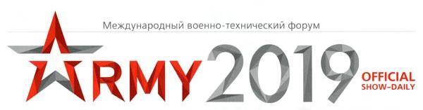Газета Международный военно-технический форум «АРМИЯ-2019»