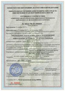 Сертификат АСТРОН-2А