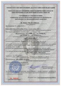 Сертификат «АСТРОН-3А», «АСТРОН-5А», «АСТРОН-7А», «АСТРОН-21А»