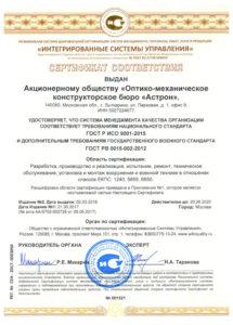 Сертификат соответствия требованиям стандартов ГОСТ Р ИСО 9001:2015