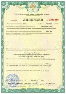 Лицензия на проведение работ, связанных с использованием сведений, составляющих гостайну