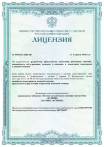 Лицензия на осуществление разработки, производства, испытания ВВТ