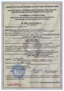 Сертификат обеспечения транспортной безопасности «АСТРОН»