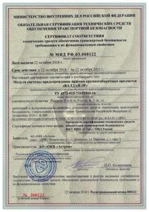Сертификат «ВАЛДАЙ-3Р»