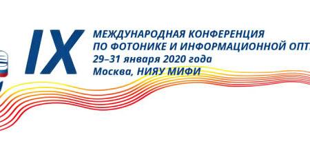 IX Международная конференция по фотонике и информационной оптике