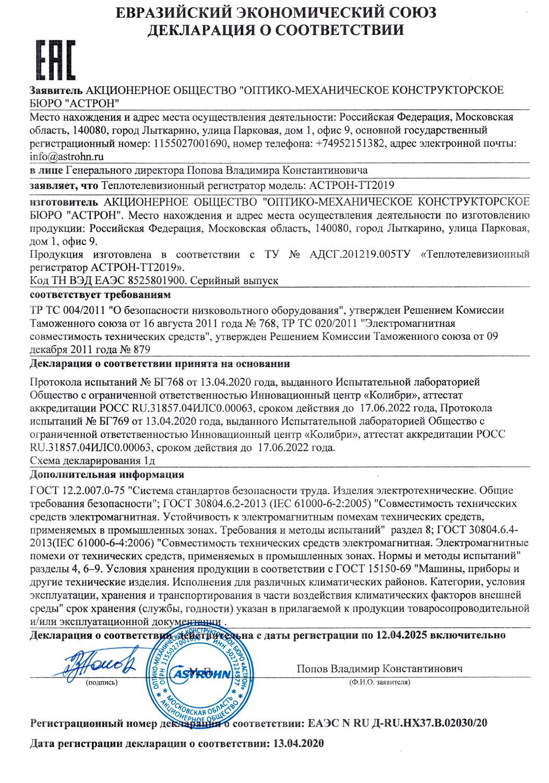 Декларация о соответствии АСТРОН-ТТ2019