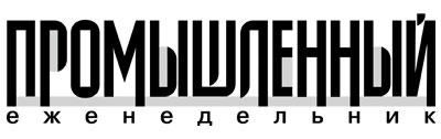 Газета «Промышленный еженедельник»