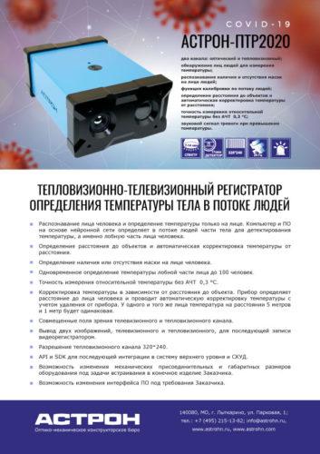 АСТРОН-ПТР2020