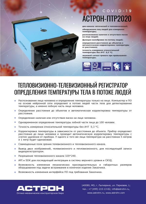 Тепловизионно-телевизионный регистратор определения температуры тела в потоке людей АСТРОН-ПTР2020