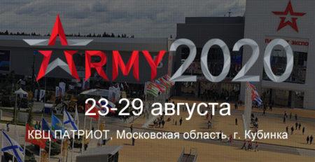 VI Международный военно-технический форум «Армия-2020»