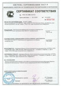 Сертификат соответствия АСТРОН-Р19