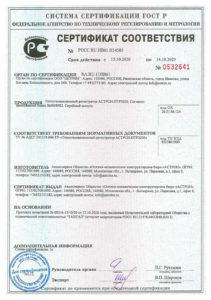 Сертификат соответствия АСТРОН-ПТР2020