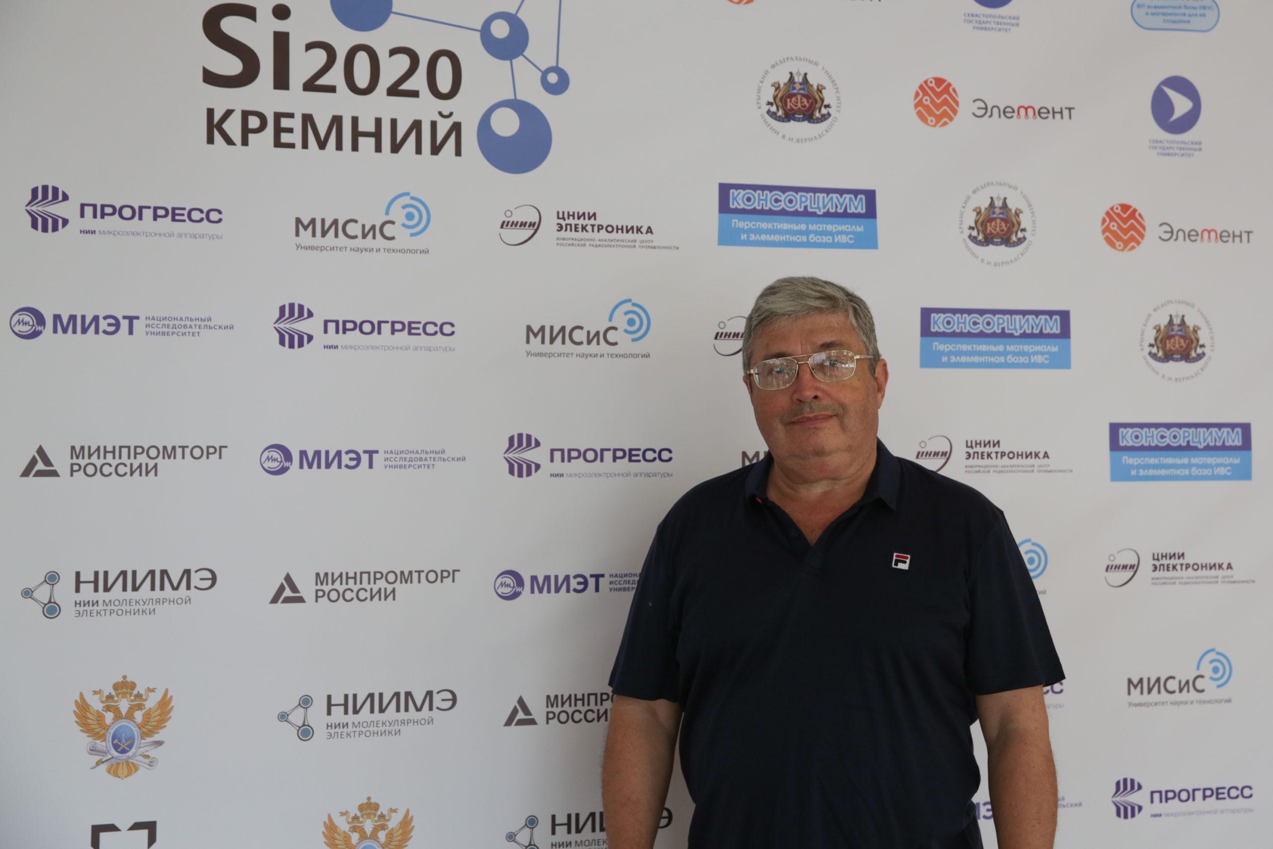 Сотрудник ОКБ «АСТРОН» Наумов Аркадий Валерьевич на конференции «Кремний-2020»