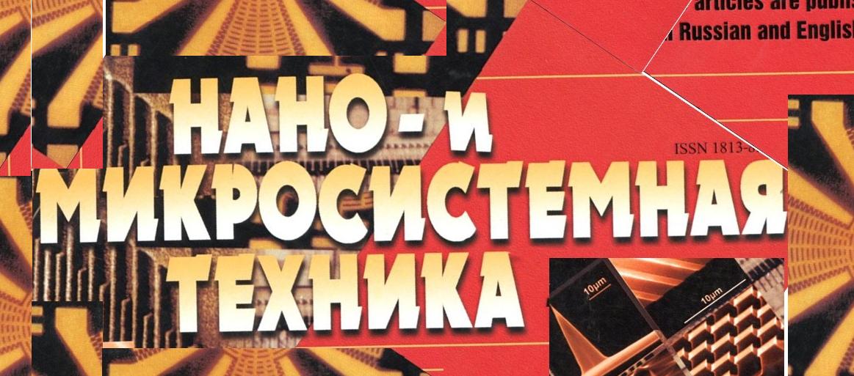 Журнал «НАНО- И МИКРОСИСТЕМНАЯ ТЕХНИКА»