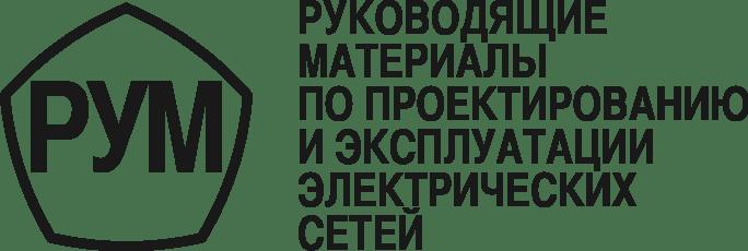 Научно-технический журнал «РУМ»