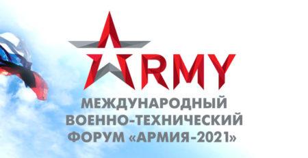 VII Международный военно-технический Форум «Армия-2021»
